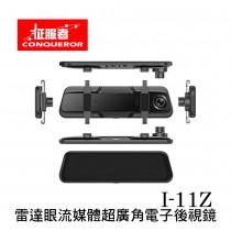 征服者 雷達眼 I-11Z 流媒體超廣角電子後視鏡(送32G TF卡)