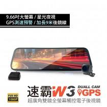 速霸W3 GPS測速預警前後1080P高畫質流媒體電子後視鏡