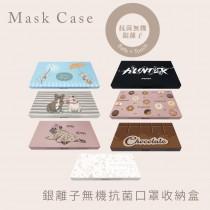 科技奈米銀離子抗菌口罩隨身盒(印花款)