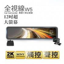全視線W5 12吋大螢幕2K高畫質SONY感光元件流媒體GPS測速預警電子後視鏡