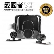 愛國者 V3 前後1080P 雙鏡頭 防水防塵 高畫質機車行車記錄器