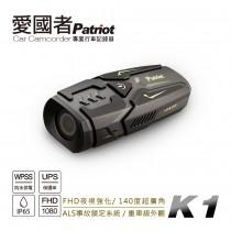 愛國者 K1 超防水輕量機車行車記錄器 獨家省電技術 IP65防水防塵 全天不斷電(送32G記憶卡)