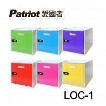 愛國者組合式置物櫃LOC-1