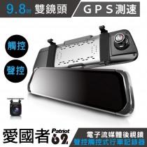 愛國者62 GPS測速 流媒體1080P聲控 觸控 雙控式電子後視鏡行車記錄器