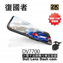 復國者DV7700 2K SONY感光元件 觸控式超廣角流媒體電子後視鏡