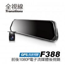 全視線F388 GPS測速 流媒體前後1080P觸控式電子後視鏡行車記錄器