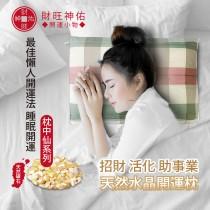 財旺神佑 最佳懶人開運法 睡眠開運 枕中仙系列(黃玉石)