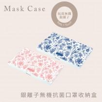 科技奈米銀離子抗菌口罩隨身盒(花草系口罩款)