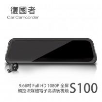 復國者 S100 全屏觸控 9.66吋Full HD 1080P 流媒體 超廣角 電子高清 後視鏡 前後雙鏡 行車記錄器
