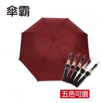 傘霸56吋無敵大傘面自動四人傘