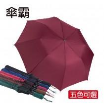 傘霸56吋黑膠大傘面自動四人傘