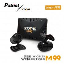 愛國者 GODEYES M99 高畫質720P無線WIFI傳輸防水雙鏡機車行車紀錄器(隨機附16G記憶卡)